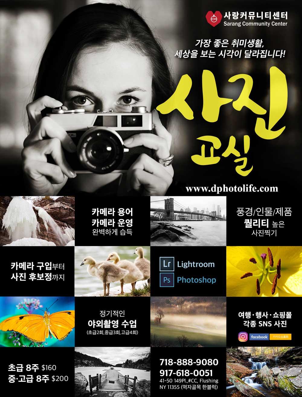 Photo_Class.jpg